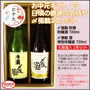 【父の日ギフト】〆張鶴 吟撰 吟醸酒×雪 特別本醸造 720ml 2本セット 《選べるのし》 新潟清酒 宮尾酒造|takabatake-sake