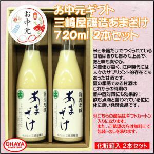【父の日ギフト】三崎屋醸造 あまざけ 740g 2本セット 《選べるのし》 新潟|takabatake-sake