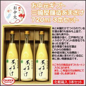 【父の日ギフト】三崎屋醸造 あまざけ 740g 3本セット 《選べるのし》 新潟|takabatake-sake