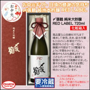 【父の日ギフト】〆張鶴 純米大吟醸 RED LABEL 720ml 《選べるのし》 新潟清酒 宮尾酒造|takabatake-sake