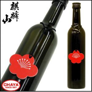 麒麟山 梅酒 500ml 【クール便厳守商品】新潟 日本酒 地酒 限定 麒麟山酒造 takabatake-sake