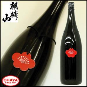 麒麟山 梅酒 1800ml 【クール便厳守商品】新潟 日本酒 地酒 限定 麒麟山酒造|takabatake-sake