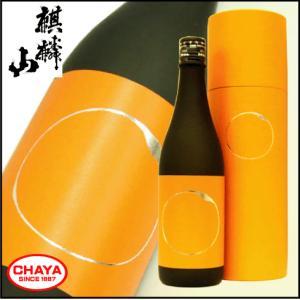 麒麟山 kagayaki 大吟醸原酒 720ml 新潟 日本酒 地酒 限定 麒麟山酒造|takabatake-sake