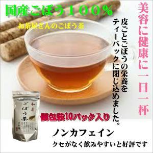 ごぼう茶 国産 新潟 玉香園 ティーパック 10P入|takabatake-sake