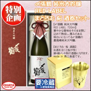 タカバタケ特別企画! 〆張鶴 RED LABEL 純米大吟醸 720ml & まどろむ 桜 酒器セット|takabatake-sake