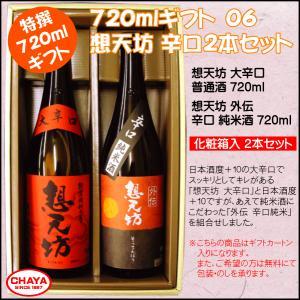 06【化粧箱入り720ml×2本ギフト】想天坊720ml 2本セット 大辛口・外伝 辛口 純米酒|takabatake-sake