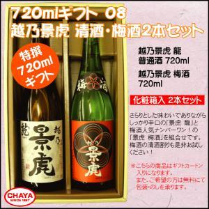 08【化粧箱入り720ml×2本ギフト】越乃景虎720ml 2本セット 龍・景虎 梅酒|takabatake-sake