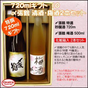 10【化粧箱入り720ml×2本ギフト】〆張鶴 特撰 吟醸・〆張鶴 梅酒 720ml+500ml 2本セット|takabatake-sake