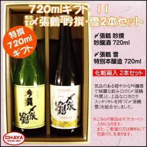 11【化粧箱入り720ml×2本ギフト】〆張鶴720ml 2本セット 吟撰・雪|takabatake-sake