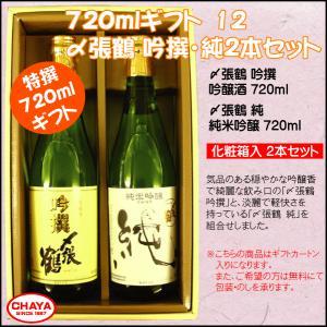 12【化粧箱入り720ml×2本ギフト】〆張鶴720ml 2本セット 吟撰・純|takabatake-sake