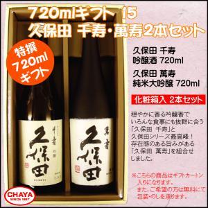 15【化粧箱入り720ml×2本ギフト】久保田720ml 2本セット 千壽・萬壽|takabatake-sake
