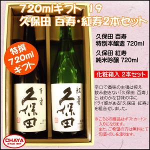 19【化粧箱入り720ml×2本ギフト】久保田720ml 2本セット 百壽・紅壽|takabatake-sake