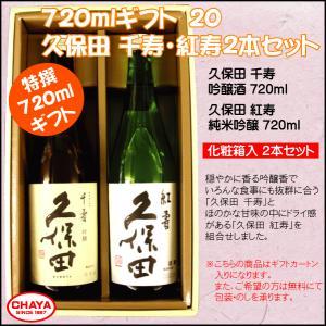 20【化粧箱入り720ml×2本ギフト】久保田720ml 2本セット 千壽・紅壽|takabatake-sake