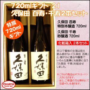 21【化粧箱入り720ml×2本ギフト】久保田720ml 2本セット 百壽・千壽|takabatake-sake