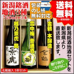 お中元 御中元 2021 日本酒 飲み比べ セット 送料無料 720ml×3本 越乃景虎 龍 / 雪中梅 / 金鶴 本醸造  残暑見舞 ギフト プレゼント takabatake-sake