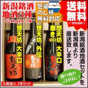 お中元 御中元 2021 日本酒 飲み比べ セット 送料無料 720ml×3本 想天坊 大辛口・外伝・大辛口 磨き60  残暑見舞 ギフト プレゼント takabatake-sake
