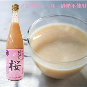さくら甘酒 あまざけ 米麹 ストレート 740g 無添加 砂糖不使用 ギフト 飲み比べ|takabatake-sake