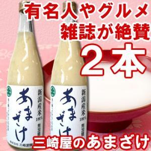 甘酒 あまざけ 米麹 ストレート 740g 2本セット 三崎屋 無添加 砂糖不使用|takabatake-sake