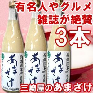 甘酒 あまざけ 米麹 ストレート 740g 3本セット 三崎屋 無添加 砂糖不使用|takabatake-sake