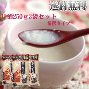 あまざけ 無加糖 250g3袋セット 米麹 無添加 砂糖不使用 三崎屋 甘酒|takabatake-sake