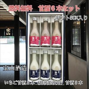 甘酒 造り酒屋の麹あまざけ320g 6本 ギフトセット宝山酒造|takabatake-sake