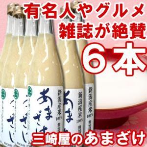 甘酒 あまざけ 米麹 ストレート 740g 6本セット 三崎屋醸造 無添加 砂糖不使用|takabatake-sake