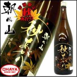 朝日山 秋あがり 純米 1800ml 新潟 日本酒 地酒 朝日酒造|takabatake-sake