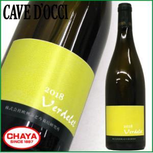 カーブドッチ ヴェルデーレ 2018 750ml 白ワイン 新潟 ワイナリー 国産 人気 takabatake-sake