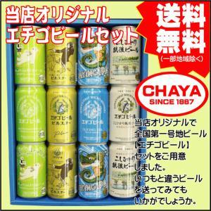 送料無料 タカバタケオリジナル! エチゴビールギフトセット お中元 ギフト エチゴビール 地ビール takabatake-sake