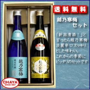 夏 ギフト 越乃寒梅セット 送料無料 日本酒 石本酒造 takabatake-sake