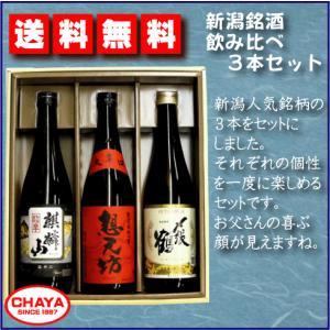 夏 ギフト 新潟銘酒飲み比べ3本セット 送料無料 日本酒 〆張鶴 想天坊 麒麟山 takabatake-sake