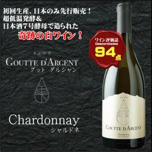 ぎんの雫 Goutte D'argent -グット ダルジャン- シャルドネ 750ml|takabatake-sake