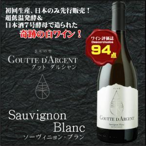 ぎんの雫 Goutte D'argent -グット ダルジャン- ソーヴィニョン・ブラン 750ml|takabatake-sake