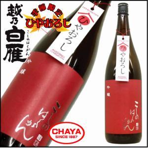 越乃白雁 吟醸 越淡麗 ひやおろし 1800ml 新潟 日本酒 地酒 季節 限定 中川酒造|takabatake-sake