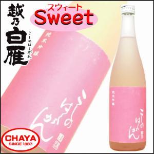 越乃白雁 純米吟醸 Sweet 720ml 新潟 日本酒 地酒 中川酒造