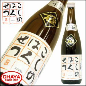 こしのはくせつ -極超- 生原酒 720ml【クール便厳守商品】 弥彦酒造 長期低温完熟発酵無濾過生原酒|takabatake-sake