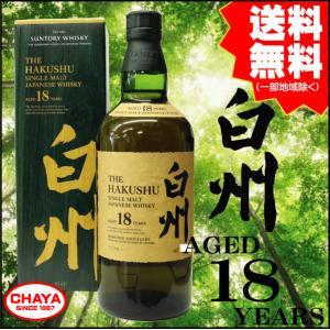 ギフト 白州18年 サントリー 700ml 超限定 ウイスキー|takabatake-sake