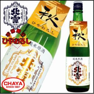 北雪酒造 純米原酒 ひやおろし 720ml 新潟 季節限定 日本酒|takabatake-sake