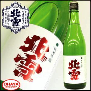 北雪 純米吟醸 赤 720ml 新潟 日本酒 地酒 北雪酒造 佐渡 takabatake-sake