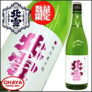 北雪 越淡麗 普通酒 720ml 新潟 日本酒 地酒 佐渡 人気 北雪酒造 限定 takabatake-sake