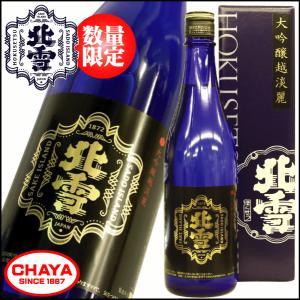 北雪 佐渡産 越淡麗100% 大吟醸 720ml 新潟 日本酒 地酒 北雪酒造 佐渡 takabatake-sake