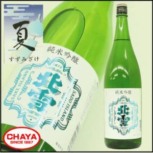 父の日 ギフト 北雪 夏限定 純米吟醸 1800ml 新潟 日本酒 地酒 北雪酒造 佐渡|takabatake-sake