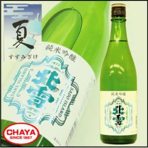 父の日 ギフト 北雪 夏限定 純米吟醸 720ml 新潟 日本酒 地酒 北雪酒造 佐渡|takabatake-sake