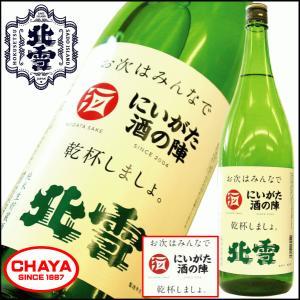北雪【にいがた酒の陣2021 限定酒】純米生原酒 1800ml 新潟 佐渡 北雪酒造 takabatake-sake