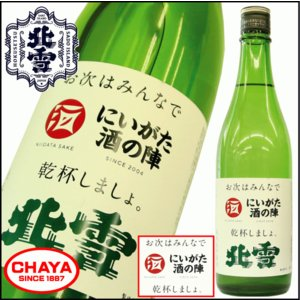 北雪【にいがた酒の陣2021 限定酒】純米生原酒 720ml 新潟 佐渡 北雪酒造 takabatake-sake