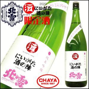 北雪 【にいがた酒の陣 限定酒】朱鷺認証米 純米吟醸 1800ml 新潟 佐渡 北雪酒造|takabatake-sake