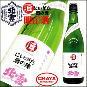 北雪 【にいがた酒の陣 限定酒】朱鷺認証米 純米吟醸 720ml 新潟 佐渡 北雪酒造 takabatake-sake