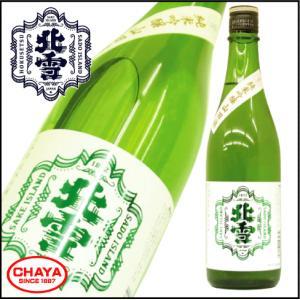 父の日 ギフト 北雪 純米吟醸 山田錦 緑 720ml 新潟 日本酒 地酒 佐渡 人気 北雪酒造 限定|takabatake-sake