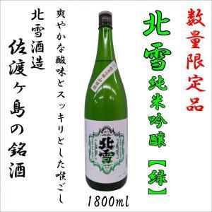 父の日 ギフト 北雪 純米吟醸 山田錦 緑 1800ml 新潟 日本酒 地酒 佐渡 人気 北雪酒造 限定|takabatake-sake