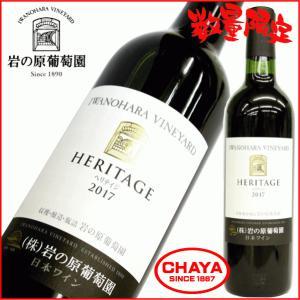 【数量限定】岩の原ワイン ヘリテイジ 2017年 720ml 新潟 地酒 上越 ワイナリー takabatake-sake